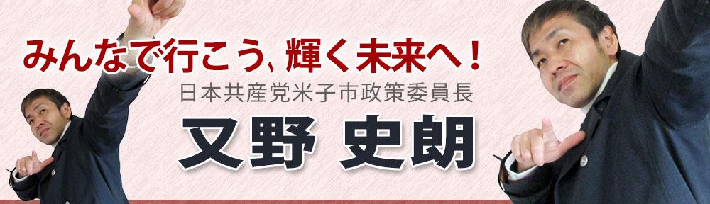 又野史朗:日本共産党米子市政対策委員長